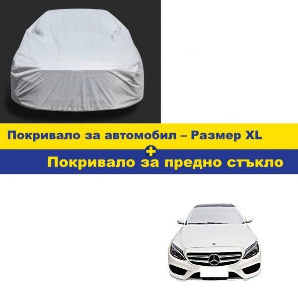 Покривало за цял автомобил XL + покривало за челно стъкло